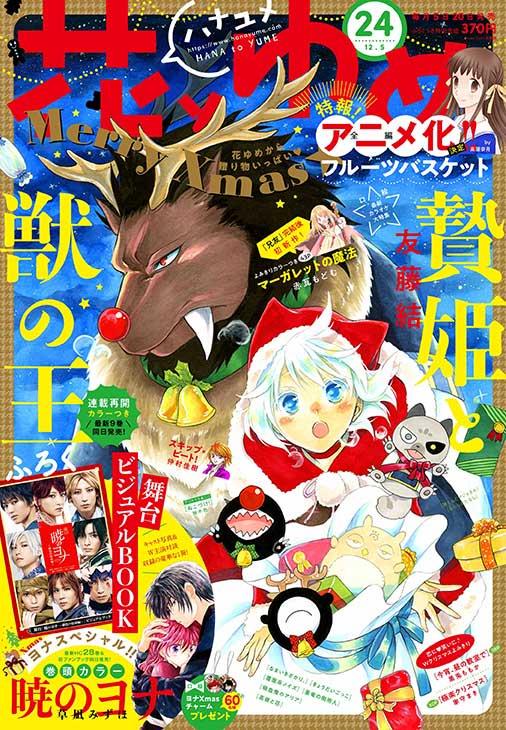 [NEWS] Une nouvelle adapation anime pour Fruits Basket DrzQD0AVYAAeuEo